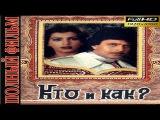 Кто и как | Митхун Чакраборти  (Индия) |фильм | Full Bollywood Movie |  Болливуд фильмы русски...