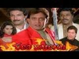 Митхун Чакраборти индийский фильм Безликий Benaam 1999г