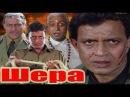 Шера 1999 Митхун Чакраборти Индийский фильм