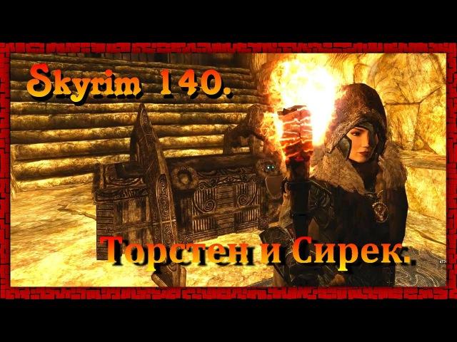 The Elder Scrolls V: Skyrim 140 ✿ Вилья ✿ Торстен и Сирек