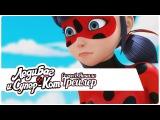 Леди Баг и Супер-Кот Сезон 1, Серии 25-26 Начало Трейлер (Канал Disney)
