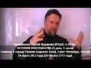 ИСТОРИЯ ХРИСТИАНСТВА 2013 03 29 5 часть