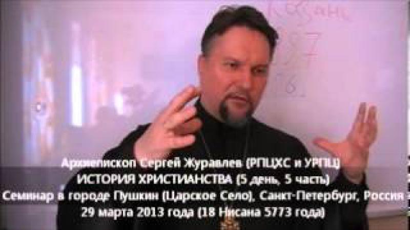 ИСТОРИЯ ХРИСТИАНСТВА 2013.03.29 (5 часть)