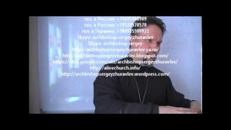 ИСТОРИЯ ХРИСТИАНСТВА 2013.03.29 (3 часть)