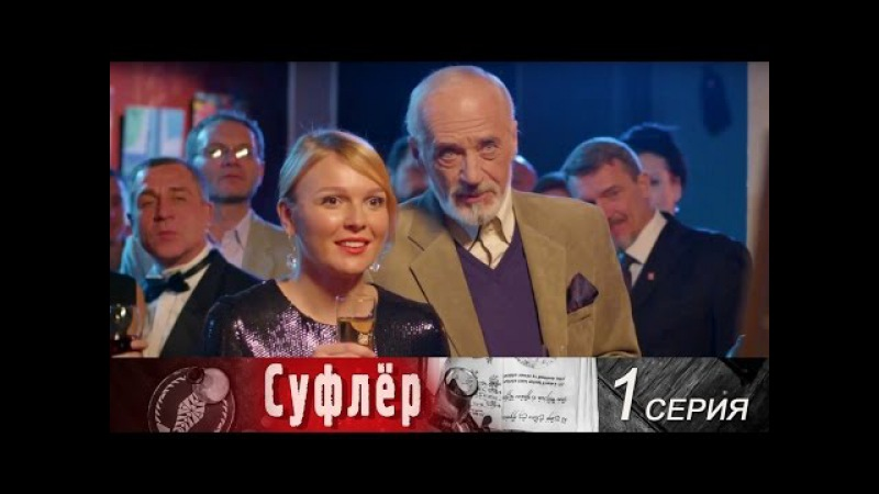 Суфлёр - Серия 1/ 2017 / Сериал / HD 1080p