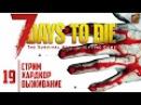 Улётный хардкор 7 Days to Die 19 ► Нападение бомбящих полицейских Кровь кишки расчл