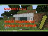 Minecraft 1.11.2 НОВОЕ ПОДЗЕМЕЛЬЕ Я НАШЕЛ ЕГО ПЕРВЫЙ
