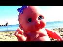 Кукла которая какает на море Играем Накакала, обкакалась Пупсик покакал Как мама моет попу пупсу