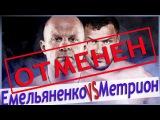 СРОЧНАЯ НОВОСТЬ ! Поединок Емельяненко vs Митрион отменен