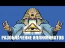 Новый Мировой Порядок. Биткоин -Технология Мирового Правительства. Разоблачение Иллюминатов.