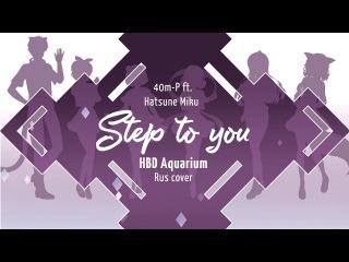 [Vocaloid RUS] Step to You (Cover by Cat, Elli, Sati Akura) HBD, Aquarium