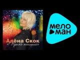 АЛЁНА СКОК - ПРОСТО ЖЕНЩИНА ALENA SKOK - PROSTO ZHENSHCHINA