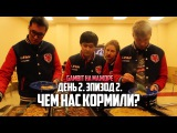 WHAT DO WE EAT Gambit at Major. Day 2. Episode 2 (EN subs)