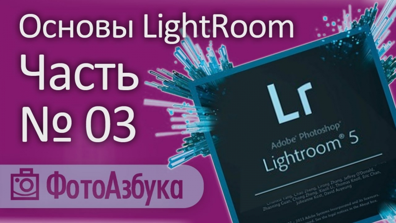Уроки по LightRoom Основы 03 Фотоазбука