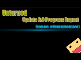 Новое обновление в игре Unturned Update 3.0 Progress Report