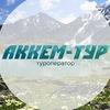 Аккем-Тур, походы по Алтаю 2018
