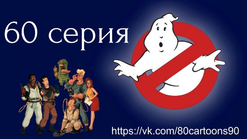 Настоящие охотники за привидениями (60 серия) - Привидение в космосе (Aint NASA