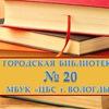Городская библиотека №20 - Прилуки