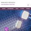 Светильники и люстры | Help-Repair.ru