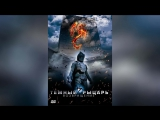 Темный рыцарь (2008)   The Dark Knight