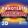 "Кинотеатр ""МУССОН"""