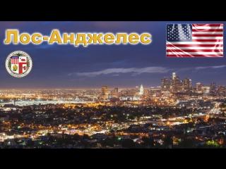 Лос-Анджелес город Ангелов в США Штат Калифорния Америка Видео HD Los Angeles USA