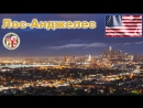 Лос Анджелес город Ангелов в США Штат Калифорния Америка Видео HD Los Angeles USA