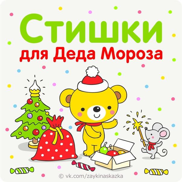 Стишки для Дедушки Мороза