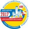 Всероссийская Cтуденческая Cтройка АКАДЕМИЧЕСКИЙ