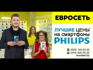 Реклама Евросеть Philips V377 Philips S326