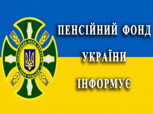 informatsiya-tsentralnogo-ob-ednanogo-upravlinnya-pensijnogo-fondu-ukrajini-pensiji-po-invalidnosti
