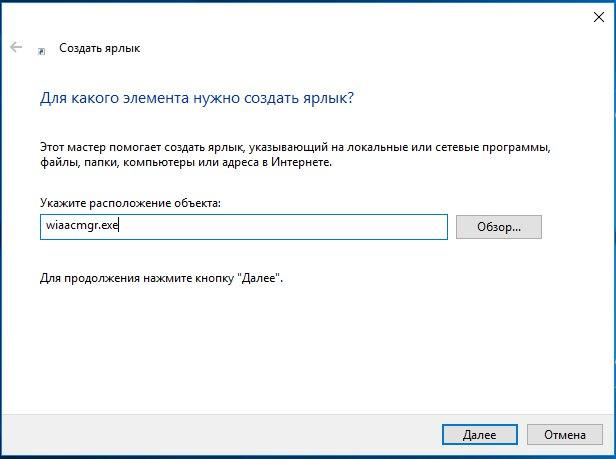 Ярлык Сканировать Windows