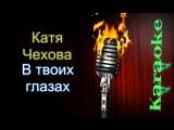 Катя Чехова - В твоих глазах ( караоке )