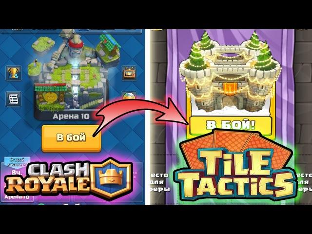 Clash Royale 2 (Tile Tactics) ► Лучший ПРОТОТИП игры Ты СТАНЕШЬ КОРОЛЁМ
