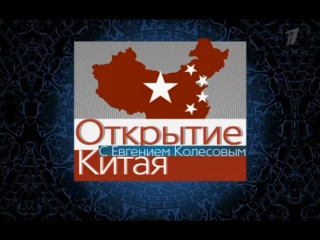 Открытие Китая.11 серия 22/05/2016,фабрику по пошиву нижнего белья.Что едят на обед