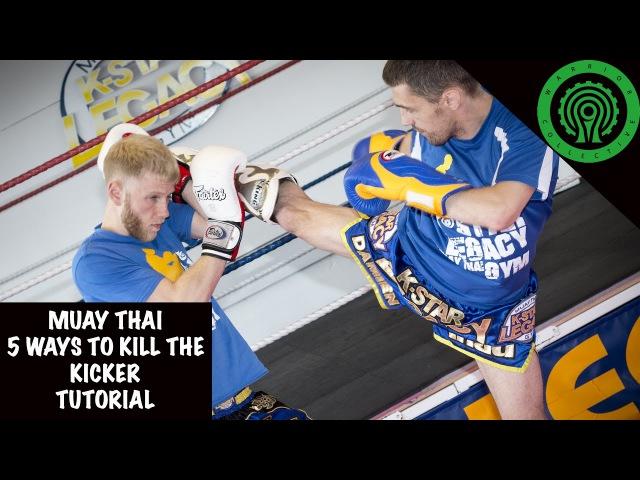 Muay Thai 5 Ways to Kill the Kicker Tutorial