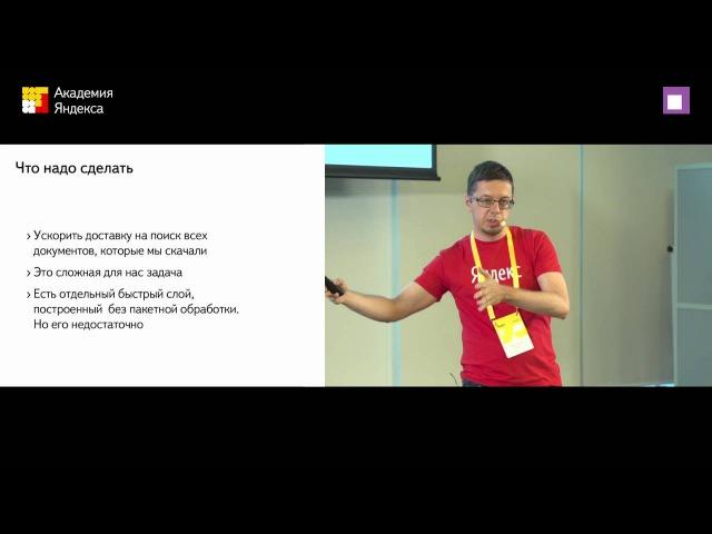 Поиск Яндекса с инженерной точки зрения — Пётр Попов