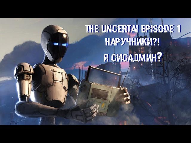 The Uncertain Episode 1 Наручники?! Я Сисадмин?! 2