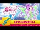 Клуб Винкс - Сезон 7 - Песня из 15 серии - Бриллианты - Видео Dailymotion