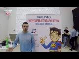 Отзыв #10 о Super-opt.ru  Геннадий Белый (Товарная мафия 2016)