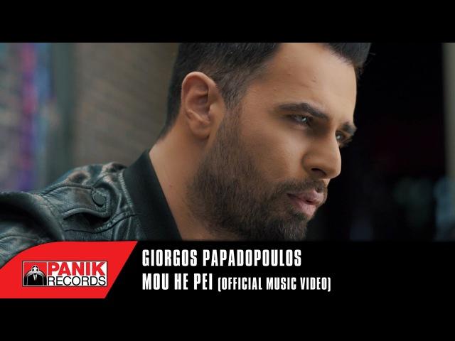 Γιώργος Παπαδόπουλος - Μου χε πει | Giorgos Papadopoulos - Mou Xe Pei - Official Music Video