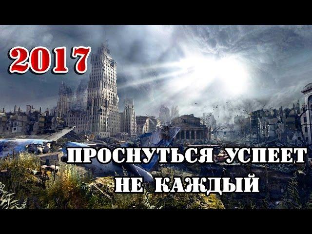 Планета станет другой! Предсказания и пророчества конца света и Апокалипсиса 2018