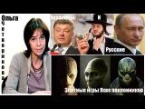 Ольга Четверякова Элитные игры Яхве поклонников часть 2 Русские и украинцы