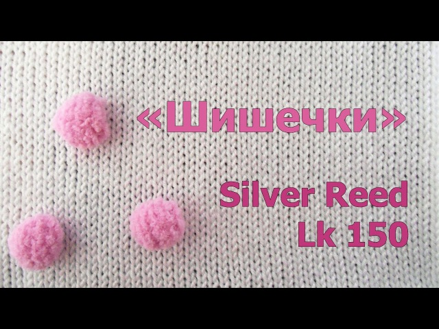 Шишечки (popcorn) на вязальной машине Silver Reed LK 150