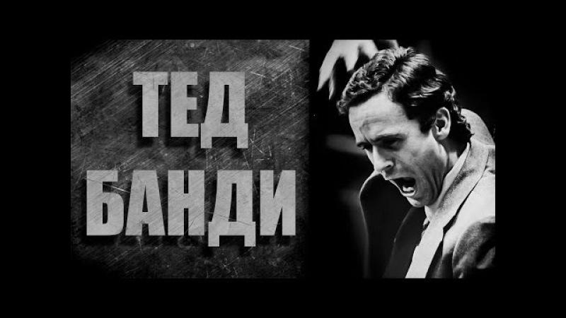 ТЕД БАНДИ, СЕРИЙНЫЙ УБИЙЦА
