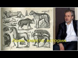 Земля кишит тварями - лживая официальная история Руси Шемшук Владимир