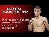 Артем Дамковский промо бойца перед M-1 Challenge 74, 18-е февраля