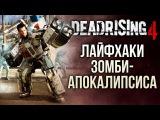 Лайфхаки зомби-апокалипсиса — Dead Rising 4