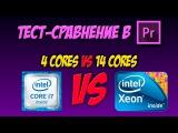Сравнение процессоров Xeon E5-2695 v3 и i7-6700 в Adobe Premiere Pro h.264 и h.265 CPU Rendering