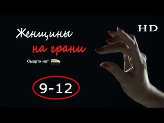 ᴴᴰ Женщины на грани (Смерти нет) 9,10,11,12 серия Детектив, Криминал, Адаптация